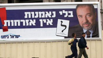 israeli loyalty oath