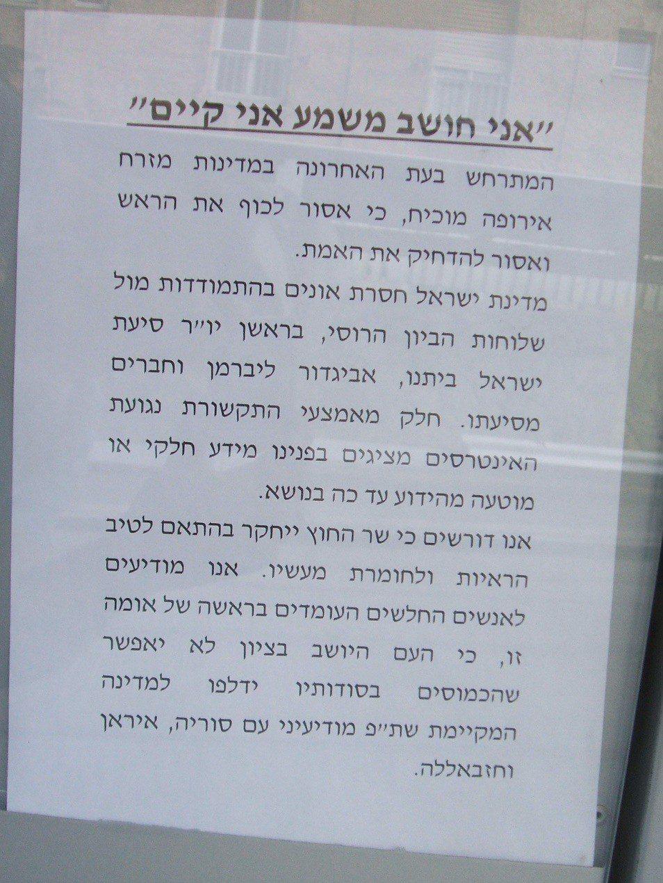 Shin Bet Withheld Iran Secrets from Lieberman as Security Risk - Tikun Olam תיקון עולם