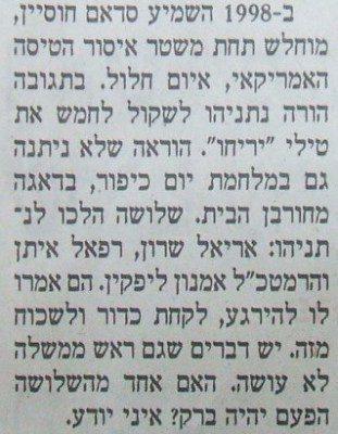 rachelevksy's censored haaretz story