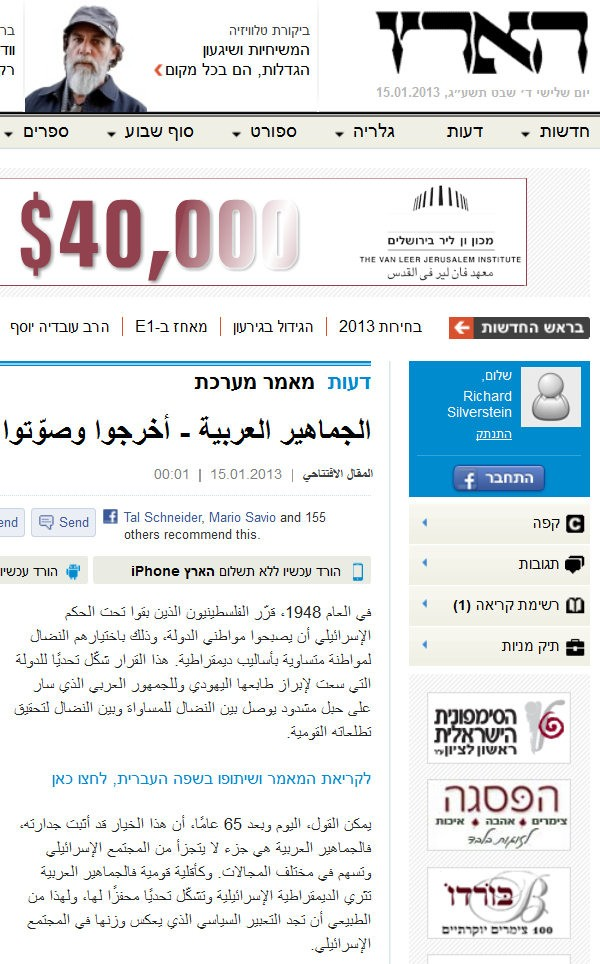 haaretz arabic editorial