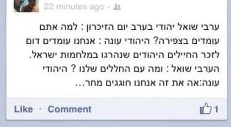 Israeli racist Facebook post