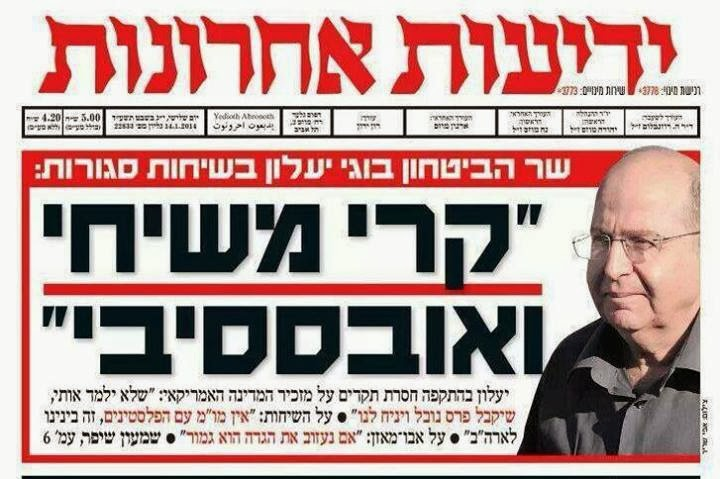 yaalon yediot screenshot