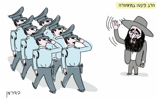Pinto salutes his 'friends' in the Israeli police (Biderman/Haaretz)