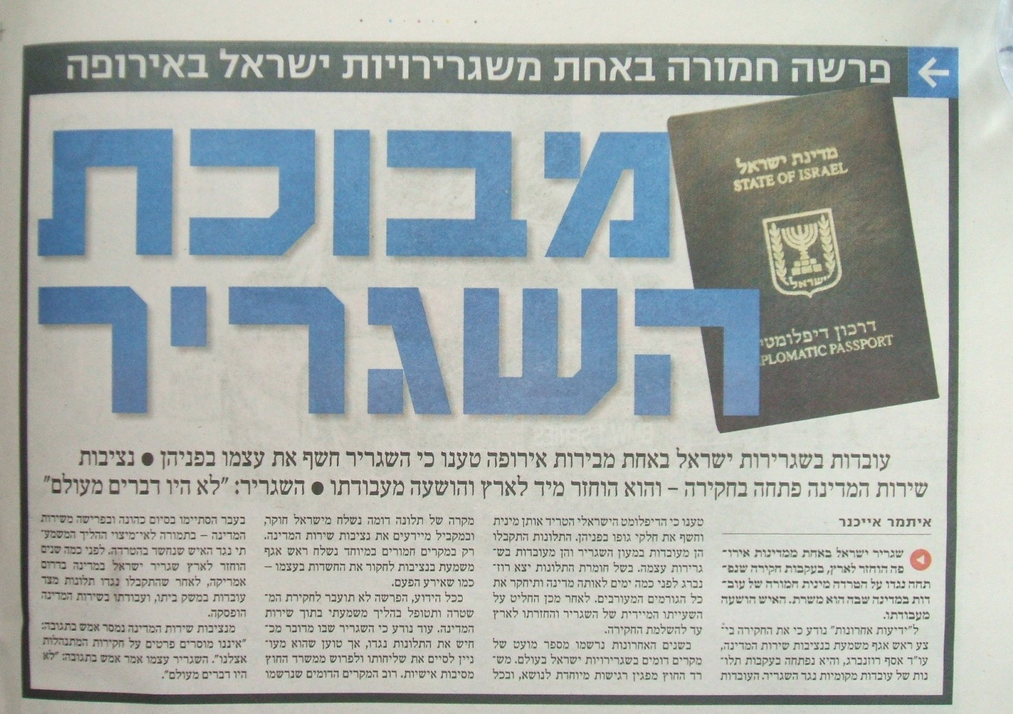 yediot article naim araidi