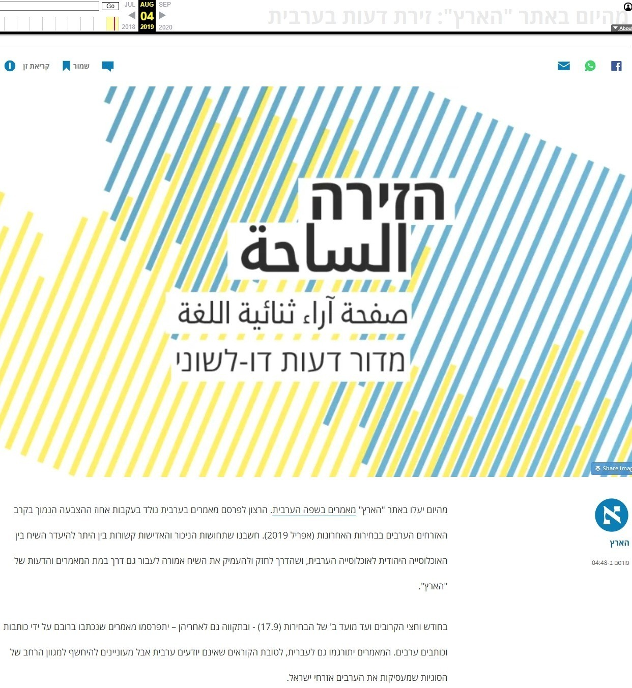 Haaretz Launches Arabic Opinion Supplement to Spur Palestinian