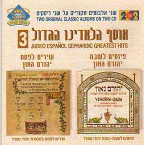 La lengua sefardí Gaonalbumcover